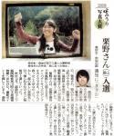 読売新聞 (1月25日掲載)