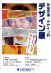 デザイン展ポスター 3年 島ノ江理沙(筑山中卒)