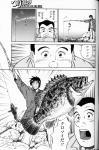 月刊つりコミック「ふらり風太郎」(辰巳出版)2005~2008
