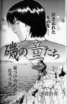 月刊つりコミック「磯の童たち」 (辰巳出版)