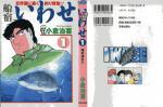 月刊コミック釣りつり「船宿いわせ」(笠倉出版) 1998~2001