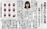 西日本新聞 10月15日