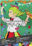 デザイン展ポスター 3年 飯田桃子(高宮中卒)